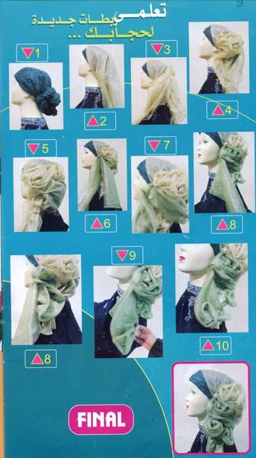 أزياء للمحجبات  ملف كامل عن الحجاب ولفات الطرح   لفات