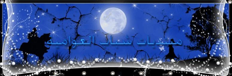 تعالو شباب الى هاذا الشات http://a7ssass.com/ والي يثبت وجوده في الشات راح اعينه نائب مدير