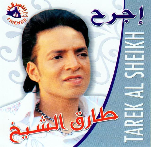 حصرى جميع البومات طارق الشيخ
