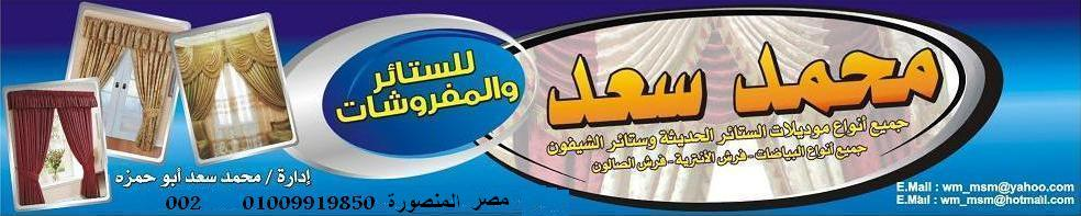 منتديات محمد سعد للستائر و المفروشات