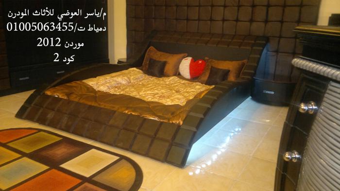 صور غرف نوم مودرن 2018 - 2018 bedroom modern furniture 0210.jpg