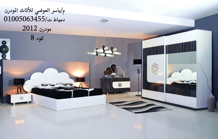 صور غرف نوم مودرن 2018 - 2018 bedroom modern furniture 0811.jpg
