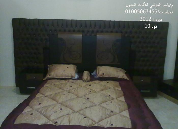 صور غرف نوم مودرن 2018 - 2018 bedroom modern furniture 1014.jpg