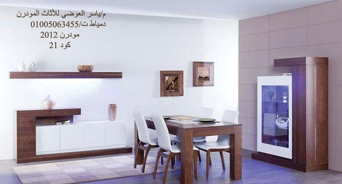 صور غرف سفرة مودرن 2017 bedroom modern furniture 21-210.jpg