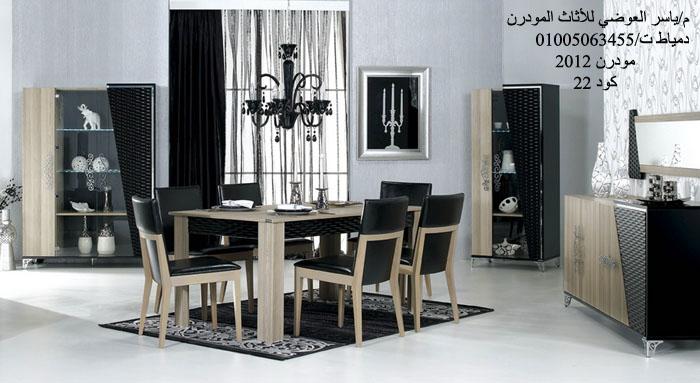 صور غرف سفرة مودرن 2017 bedroom modern furniture 2212.jpg