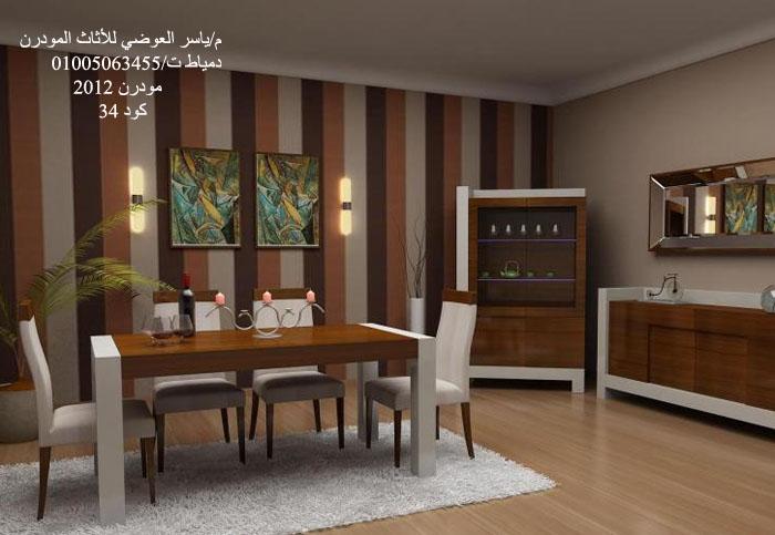 صور غرف سفرة مودرن 2017 bedroom modern furniture 3410.jpg