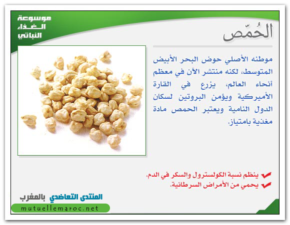 فوائد استعمالات الحمص fo-05510.png