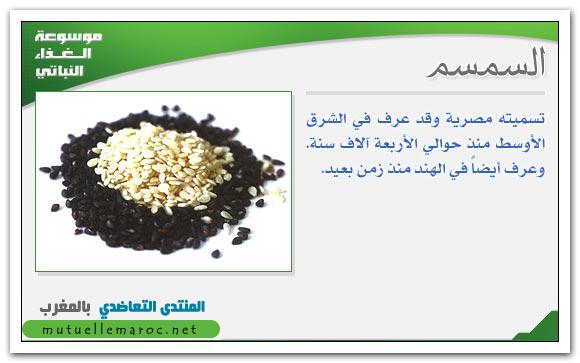 فوائد استعمالات السمسم fo-06710.png