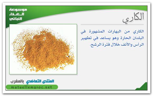 فوائد استعمالات الكاري fo-08710.png