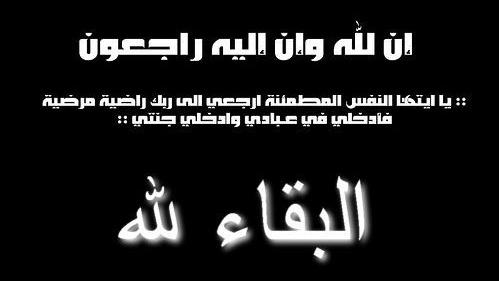 تعزية وفاة السيد المهدي ريان hassan10.jpg