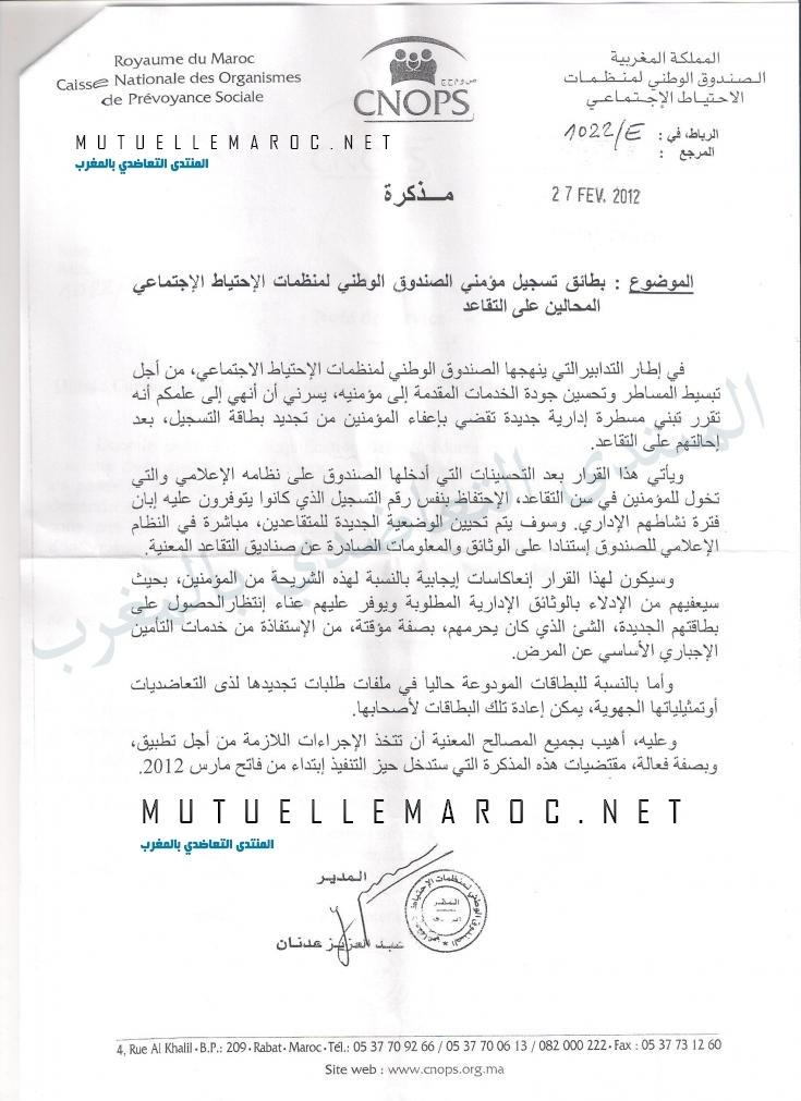 مذكرة جديدة الصندوق الوطني لمنظمات photo_11.jpg