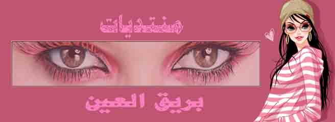 بريــــ العين ــــق