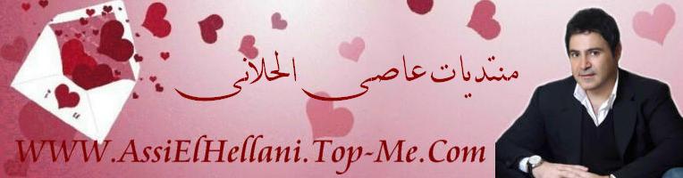 www.AssiElHellani.top-me.com                                           منتديات عاصى الحلانى