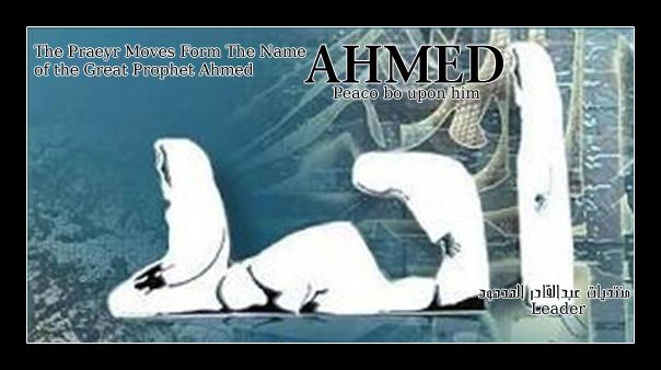 حركات الصلاة تكون اسم احمد::صلى الله عليه وعلى آله وسلم::
