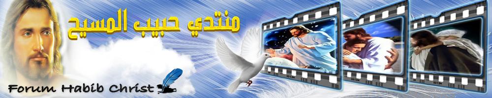 ::: منتدى حبيب المسيح ::: Forum Habib Christ :::