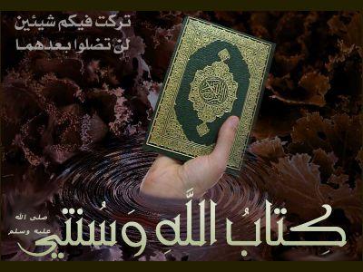 معلومات تهمك عن صحتك من القرآن والسنة