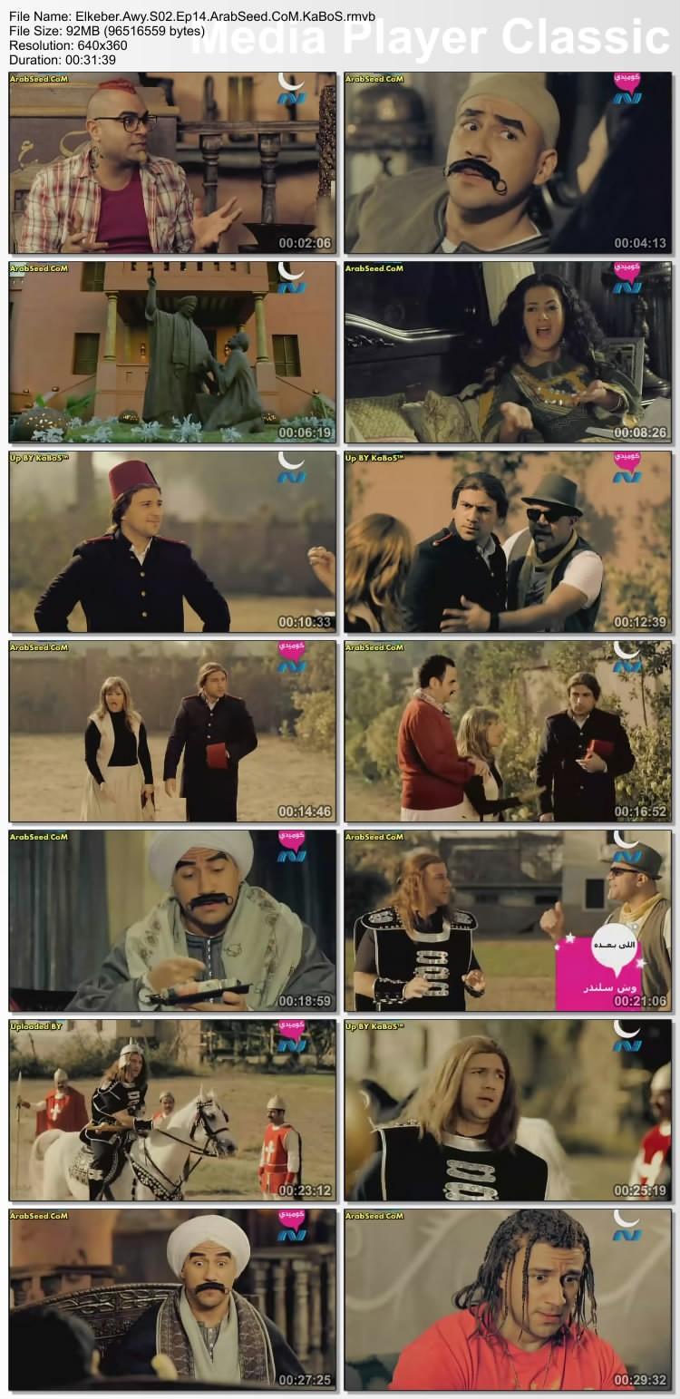 مسلسل - الكبير اوى | أحمد مكى | رمضان 2011 - متجدد يومياً