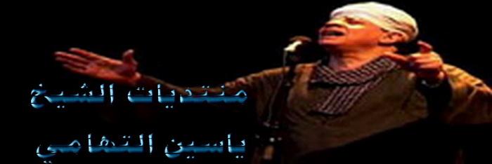 منتديات الشيخ ياسين التهامي