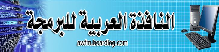 النافذة العربية للبرمجة