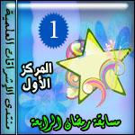 وسام مسابقة رمضان 4