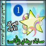 وسام مسابقة رمضان 5