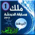 وسام ملك الدردشة 2011