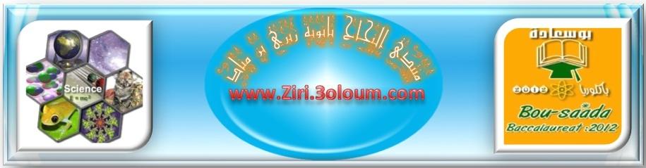 منتدى النجاح * ثانوية زيري بن مناد (بوسعادة)
