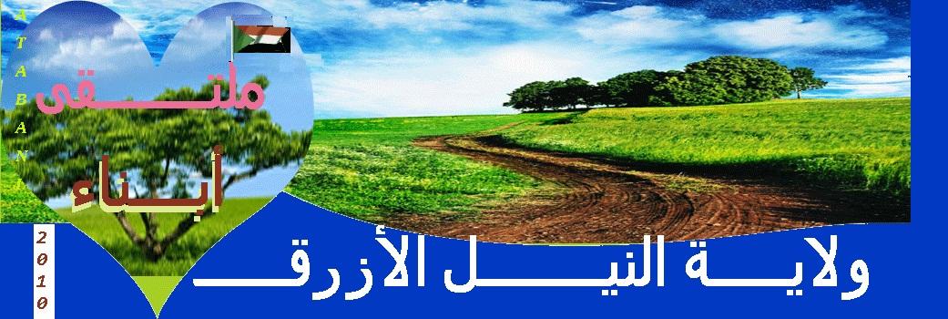منبر ابناء ولاية النيل الازرق