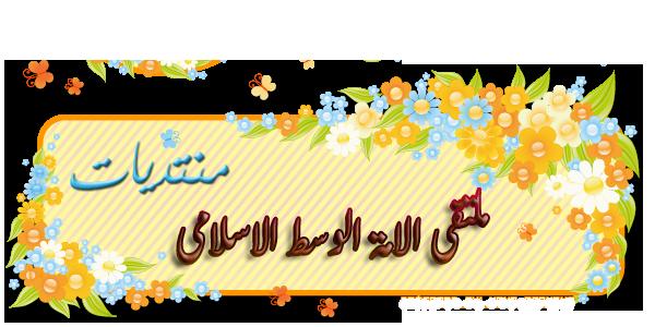 ملتقي أمة الوسط الاسلامي
