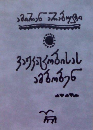 amiran12.jpg