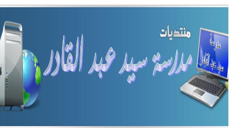 مدرسة سيد عبد القادر