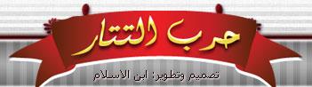 تصميم وتطوير ابن الاسلام منتديات احلى ستايل alt=