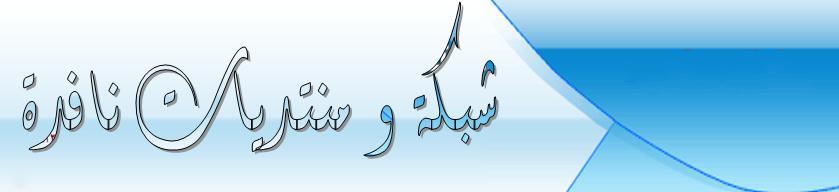 المشرف العام الاستاذ محمد الخطابي