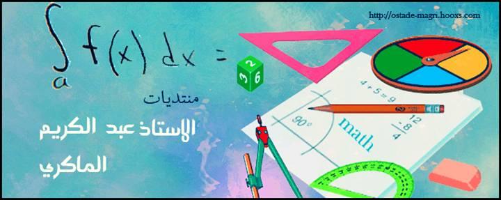 *ْ~رياضيات الثانوي الاعدادي~ْ*