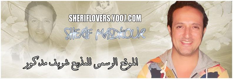 الموقع الرسمى للمذيع شريف مدكور | sherif madkour Official Website