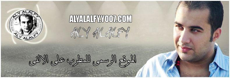 الموقع الرسمى للمطرب على الالفى | aly alalfy Official Website