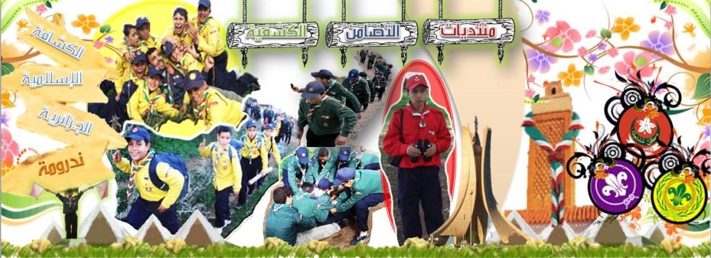منتديات التضامن الكشفية