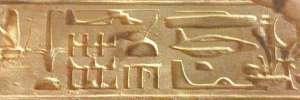 اللغه المصريه القديمه