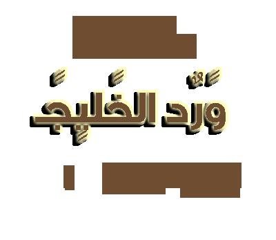 منتديات ورد الخليجـ