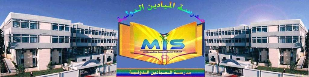 مدرسة الميادين الدولية