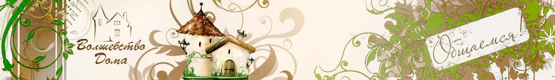 Форум Волшебство Дома