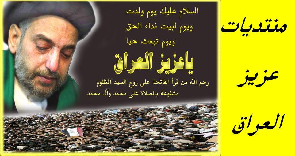 منتديات عزيز العراق