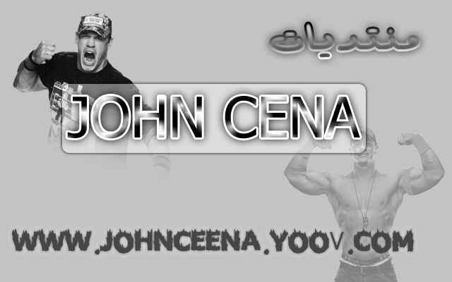 منتديات جون سينا