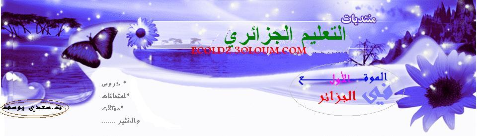 منتدى التعليم الجزائري