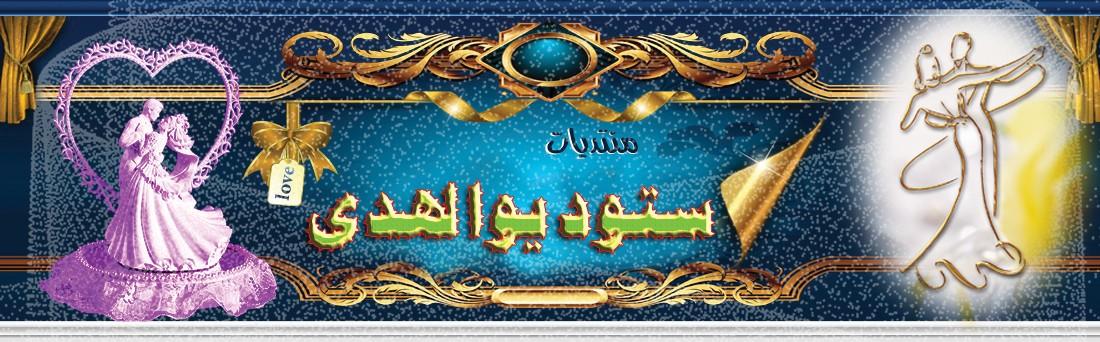 ســــتـــــوديــــو الــــــــــــــهـــــدى   studio elhuda    tahwawy