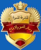 مشرفة القسم الاسلامى