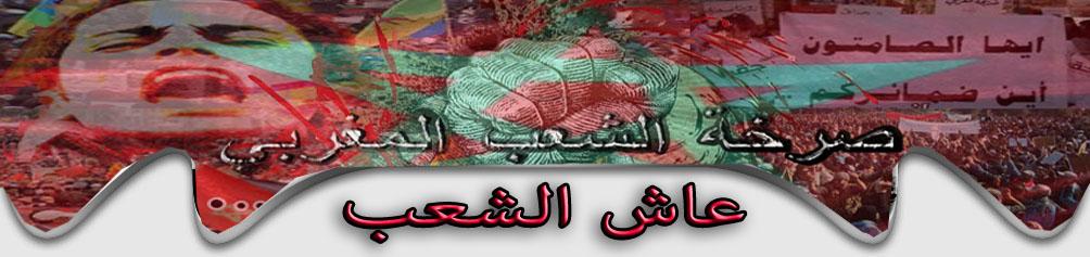 صرخة الشعب المغربي