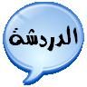 http://i44.servimg.com/u/f44/16/34/44/45/chat_10.png