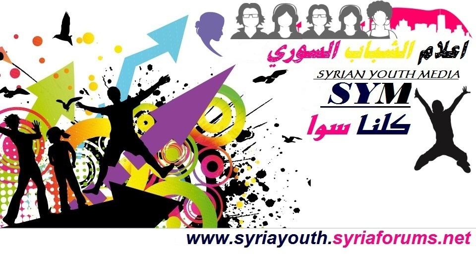 اعلام الشباب السوري