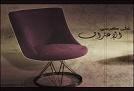 كرسي الإعتراف